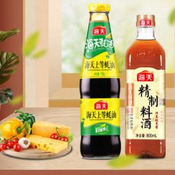 海天 蚝油料酒 上等蚝油700g+ 精致料酒800ml 调味品组合