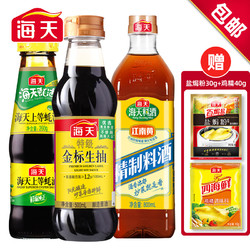海天 特级金标生抽500ml+上等蚝油260g+精制料酒800ml+鸡精40g+